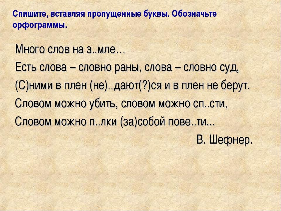 Много слов на з..мле… Есть слова – словно раны, слова – словно суд, (С)ними в...
