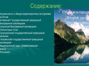Содержание: Актуальность и общая характеристика экотуризма на Алтае Алтайский