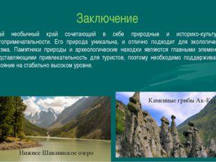 Заключение Алтай необычный край сочетающий в себе природные и историко-культу