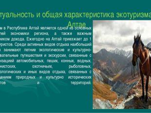 Актуальность и общая характеристика экотуризма на Алтае Туризм в Республике А