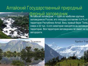 Алтайский Государственный природный биосферный заповедник Алтайский заповедни