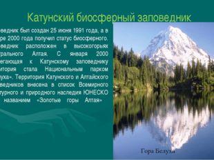 Катунский биосферный заповедник Заповедник был создан 25 июня 1991 года, а в