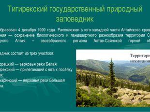 Тигирекский государственный природный заповедник Был образован 4 декабря 199