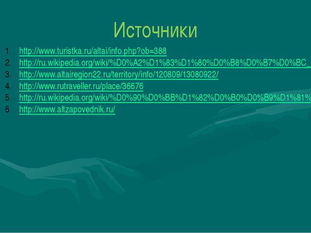 Источники http://www.turistka.ru/altai/info.php?ob=388 http://ru.wikipedia.or...