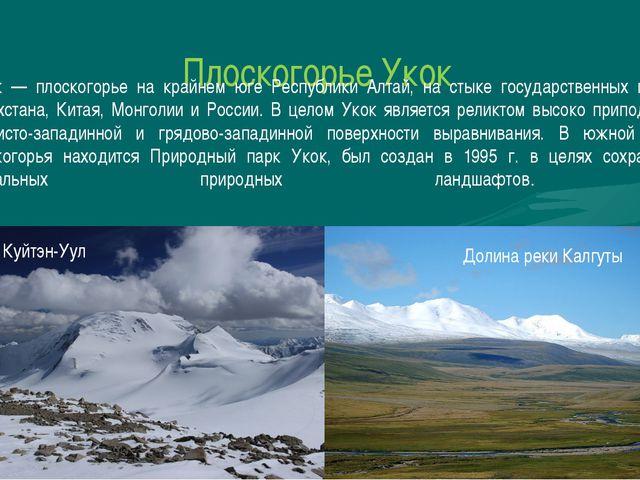 Плоскогорье Укок Уко́к — плоскогорье на крайнем юге Республики Алтай, на стык...