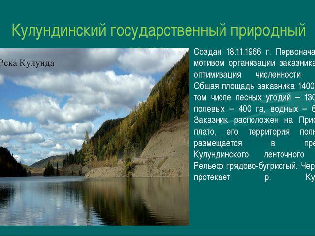 Кулундинский государственный природный заказник Создан 18.11.1966 г. Первонач...