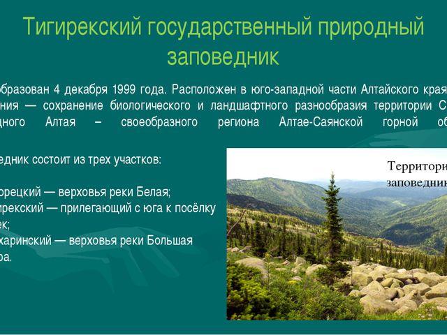 Тигирекский государственный природный заповедник Был образован 4 декабря 199...