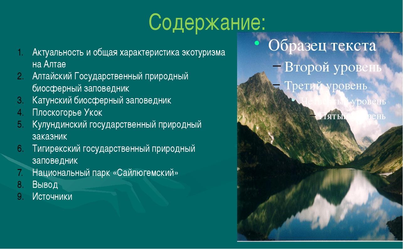 Содержание: Актуальность и общая характеристика экотуризма на Алтае Алтайский...