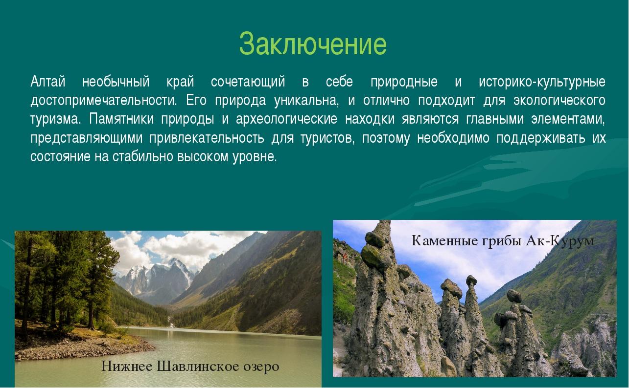 Заключение Алтай необычный край сочетающий в себе природные и историко-культу...