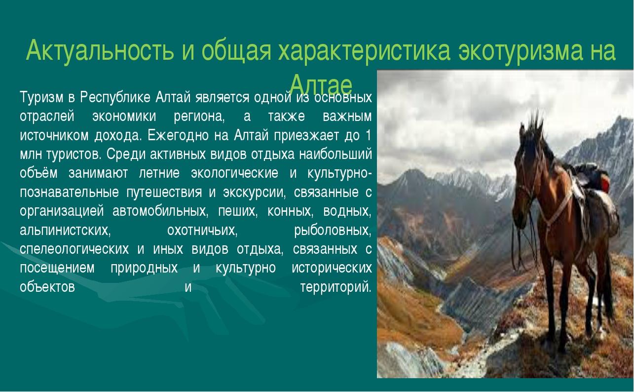 Актуальность и общая характеристика экотуризма на Алтае Туризм в Республике А...