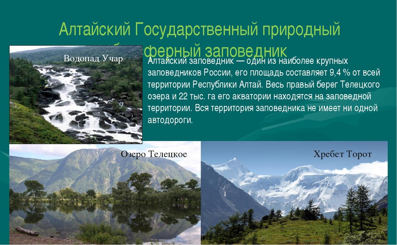 Алтайский Государственный природный биосферный заповедник Алтайский заповедни...