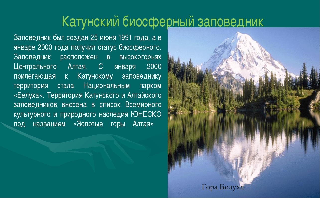 Катунский биосферный заповедник Заповедник был создан 25 июня 1991 года, а в...