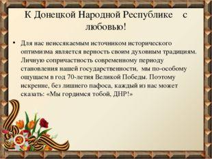 К Донецкой Народной Республике с любовью! Для нас неиссякаемым источником ист