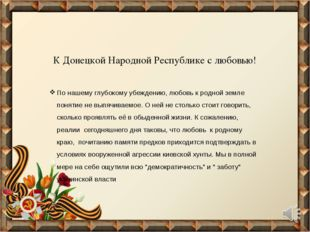 К Донецкой Народной Республике с любовью! По нашему глубокому убеждению, любо