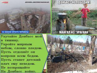 Укутайте Донбасс мой в тишину. Укройте мирным небом, словно пледом. Пусть отд