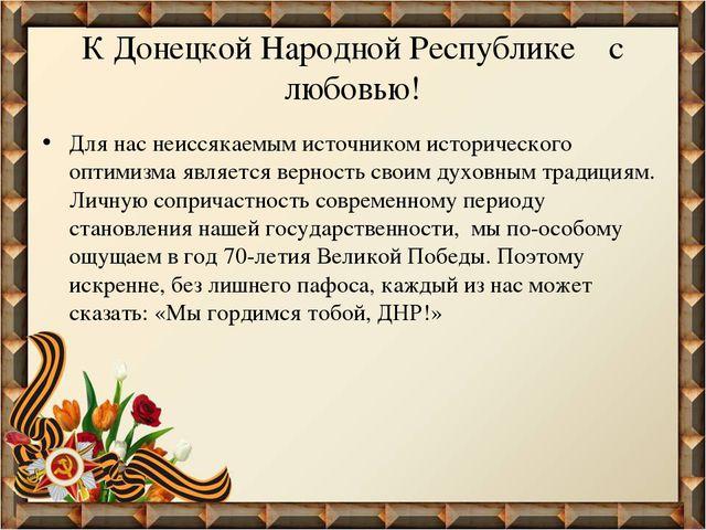К Донецкой Народной Республике с любовью! Для нас неиссякаемым источником ист...