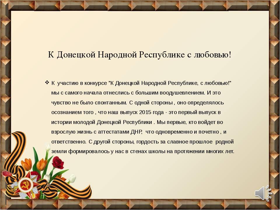 """К Донецкой Народной Республике с любовью! К участию в конкурсе """"К Донецкой На..."""