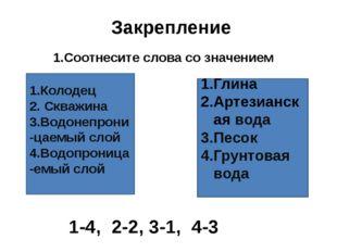 Тест Вариант – 1 «Море» пресной воды под: А) Мугалжарами Б) Мойынкумами В) Са
