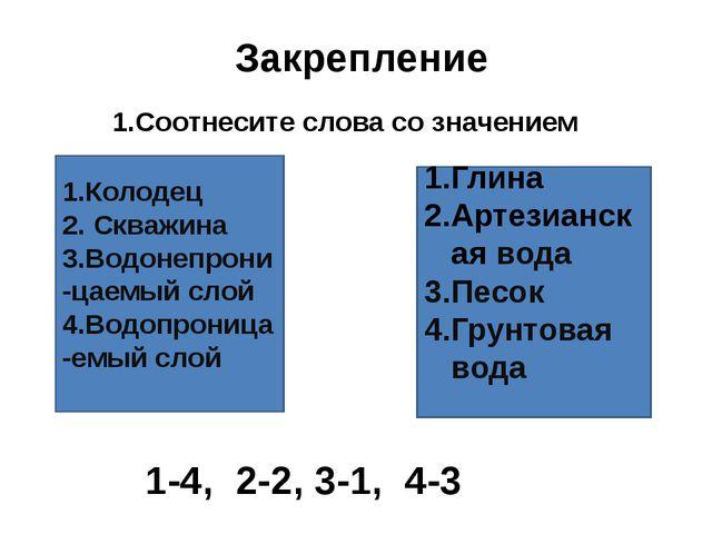 Тест Вариант – 1 «Море» пресной воды под: А) Мугалжарами Б) Мойынкумами В) Са...