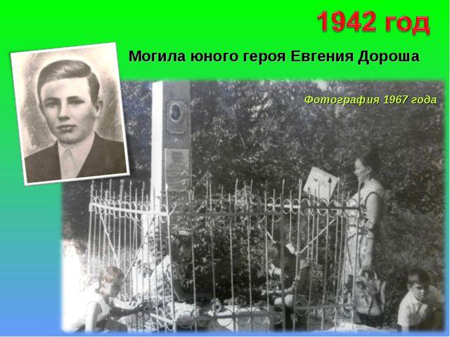 Могила юного героя Евгения Дороша Фотография 1967 года