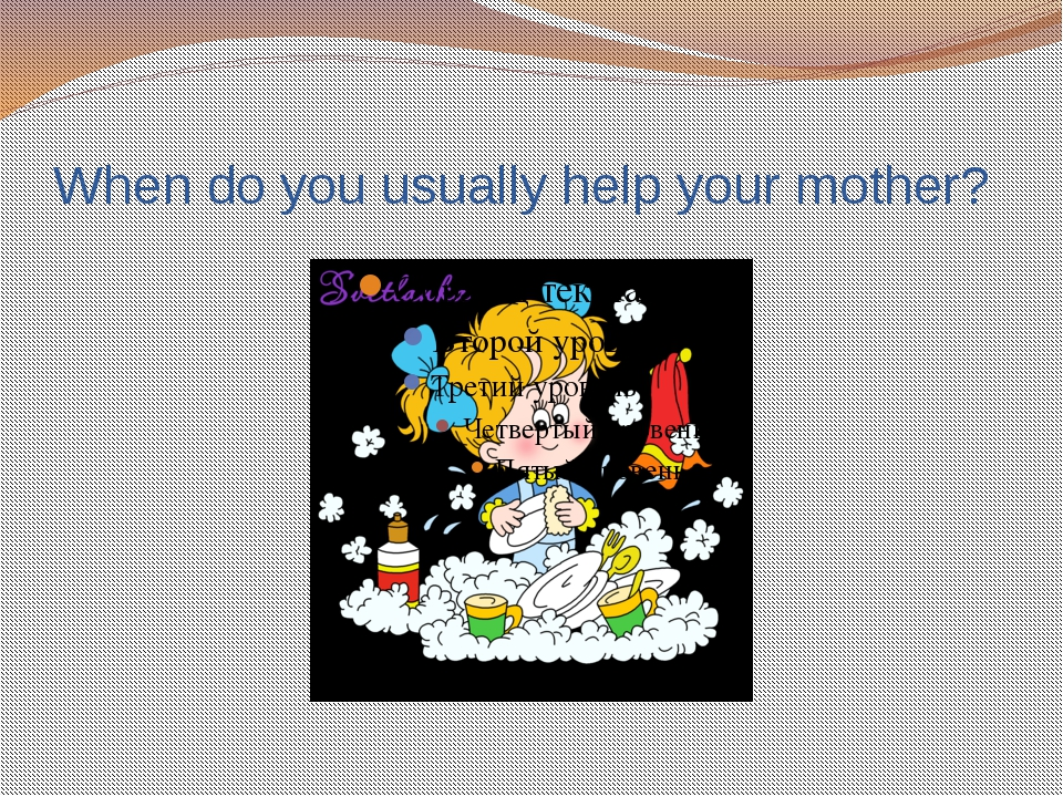 When do you usually help your mother?