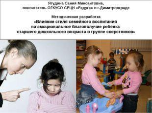 Ягудина Сания Минсаитовна, воспитатель ОГКУСО СРЦН «Радуга» в г.Димитровграде