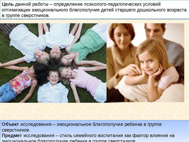 Цель данной работы – определение психолого-педагогических условий оптимизации...
