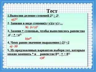 Тест 1.Выполни деление степеней 217  25 a)212 b)25 c)245 2. Запиши в виде ст