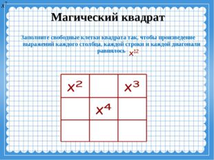 Магический квадрат Заполните свободные клетки квадрата так, чтобы произведени