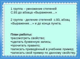 Тема урока: «Умножение и деление степеней» 1 группа – умножение степеней С.93