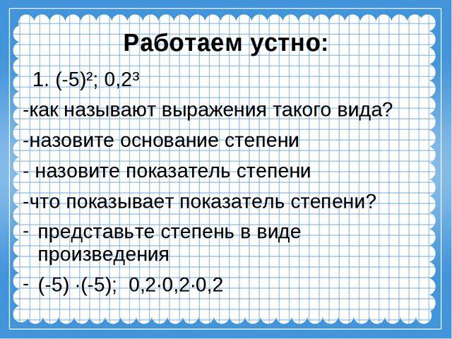 Работаем устно: 1. (-5)²; 0,2³ -как называют выражения такого вида? -назовите...