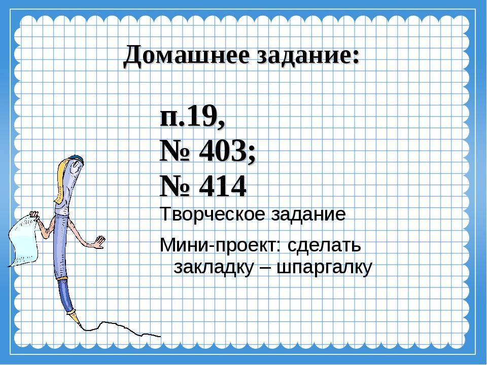 Домашнее задание: п.19, № 403; № 414 Творческое задание Мини-проект: сделать...
