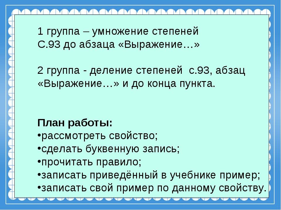 Тема урока: «Умножение и деление степеней» 1 группа – умножение степеней С.93...