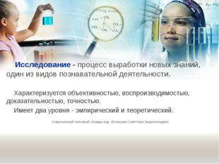 Исследование - процесс выработки новых знаний, один из видов познавательной