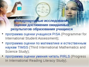 Международные исследования оценки достижения ожидаемых результатов образовани