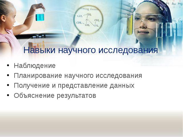 Навыки научного исследования Наблюдение Планирование научного исследования П...