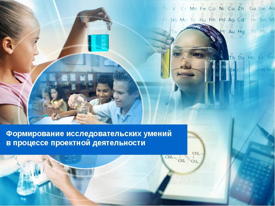Формирование исследовательских умений в процессе проектной деятельности