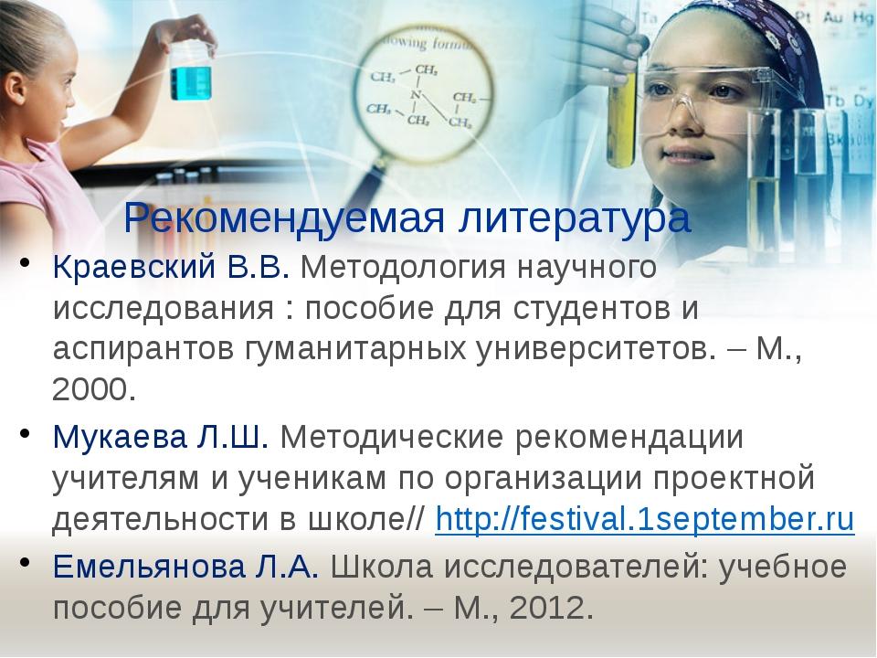 Рекомендуемая литература Краевский В.В. Методология научного исследования : п...