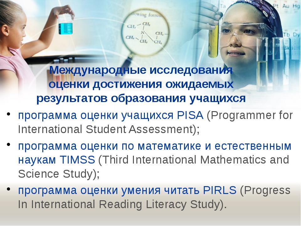 Международные исследования оценки достижения ожидаемых результатов образовани...