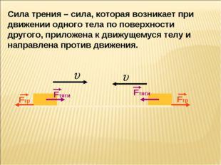 Сила трения – сила, которая возникает при движении одного тела по поверхности