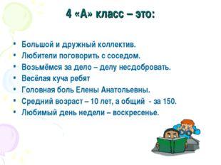 4 «А» класс – это: Большой и дружный коллектив. Любители поговорить с соседом