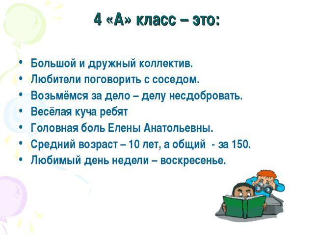 4 «А» класс – это: Большой и дружный коллектив. Любители поговорить с соседом...