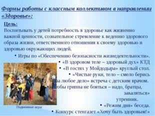 Формы работы с классным коллективом в направлении «Здоровье»: Цель: Воспитыва