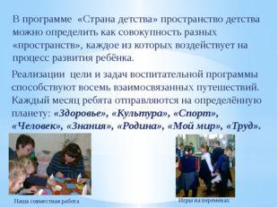 В программе «Страна детства» пространство детства можно определить как совоку