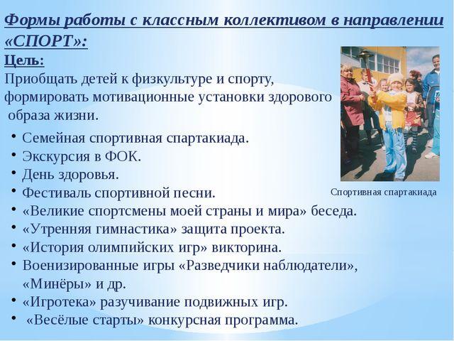 Формы работы с классным коллективом в направлении «СПОРТ»: Цель: Приобщать д...