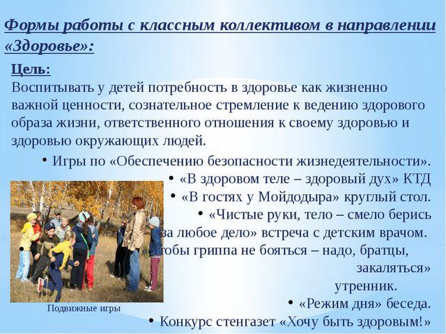 Формы работы с классным коллективом в направлении «Здоровье»: Цель: Воспитыва...