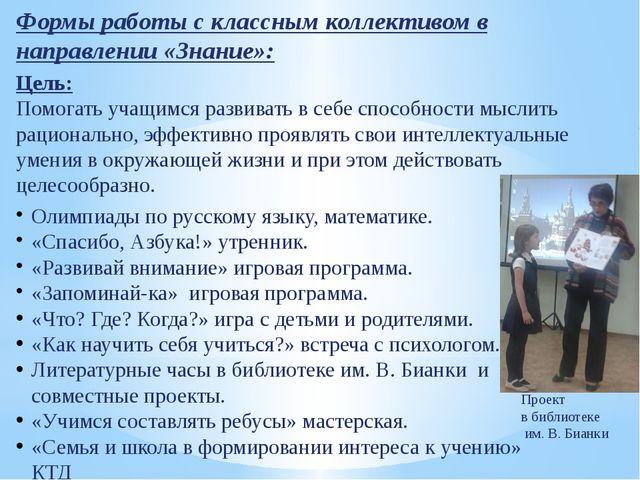 Формы работы с классным коллективом в направлении «Знание»: Цель: Помогать уч...