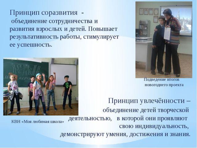 Принцип соразвития - объединение сотрудничества и развития взрослых и детей....