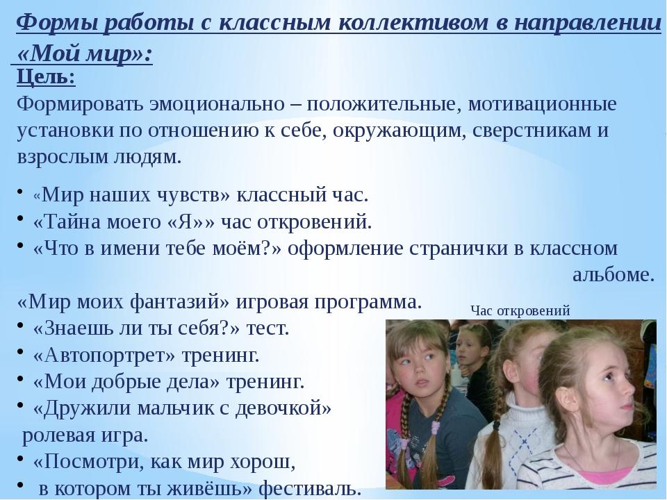 Формы работы с классным коллективом в направлении «Мой мир»: Цель: Формирова...