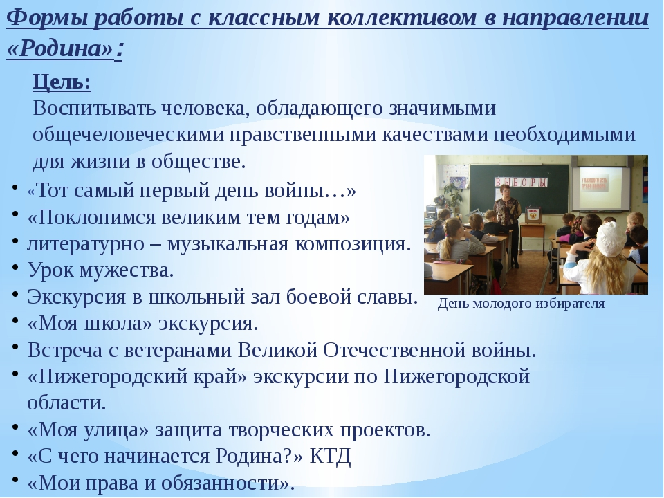 Формы работы с классным коллективом в направлении «Родина»: Цель: Воспитывать...